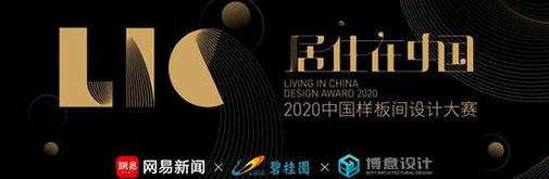 这场行业权威赛事,想完成中国设计圈的底层生态建设