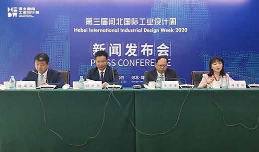 第三届河北国际工业设计周将于9月17日在雄安新区开幕