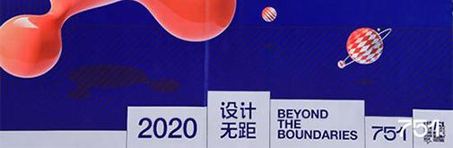 """751 国际设计节新闻发布会 """"设计无距""""突破边界"""