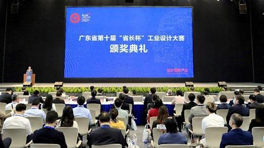 """广东省第十届""""省长杯""""工业设计大赛颁奖典礼"""