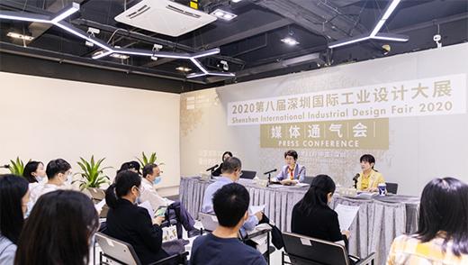 第八届深圳国际工业设计大展11月2日线上线下启幕