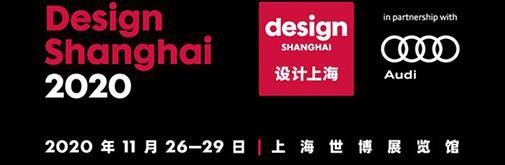 """""""设计上海""""2020七大展区重磅亮相 呈现全球设计精品"""