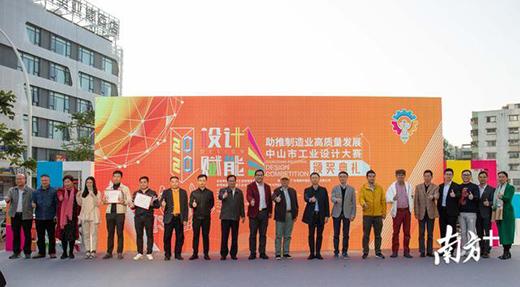 中山市工业设计大赛落幕,156个获奖作品将在重点商圈巡展