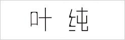 叶chun