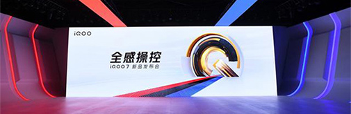 """传承""""速度美学"""",iQOO 7带来独具匠心的全新设计"""