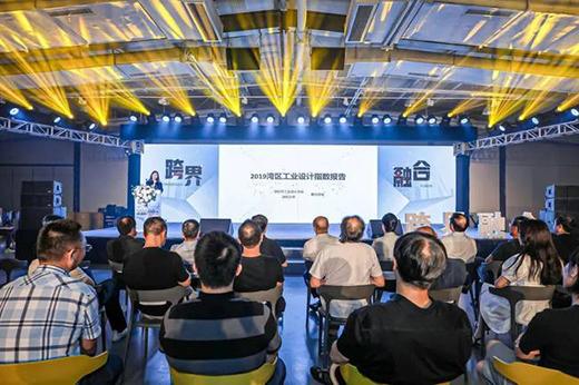 2020全国设计师大会于深圳南山博物馆开幕