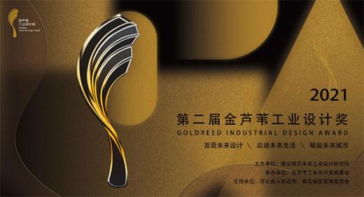 第二届金芦苇工业设计奖启动全球作品征集