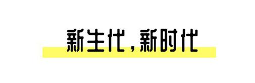2021中国设计星启动礼丨趁年轻,拥抱自己的野心!