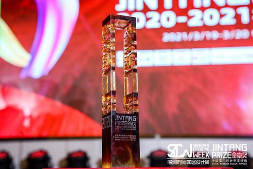 诠释中国室内设计新高度——33件作品荣膺2020年度金堂奖最佳设计大奖