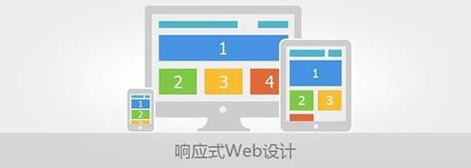 响应式网页设计要注意的原则有哪些?