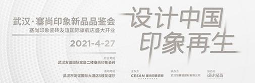 武汉·saishangyinxiang2021亚博yabo888vip网页版·yinxiangzai生新品品jian会