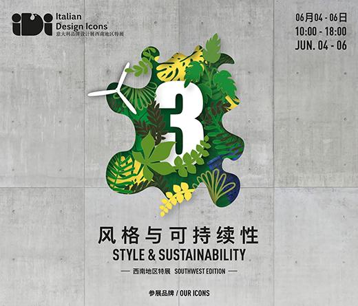 2021意大利品牌设计展即将召开—重庆站