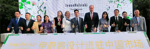 重磅!好莱客与欧洲时shang设ji品牌Ivana Helsinki正shi签署战lue合作