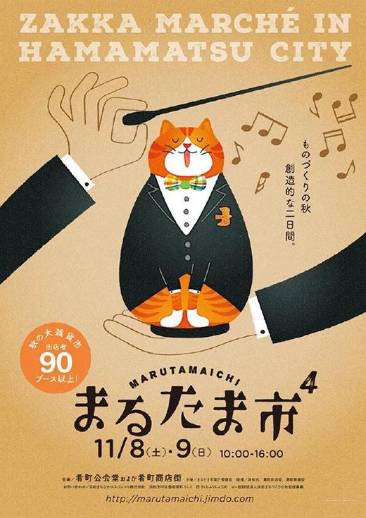 插画设计在平mian海bao设计中的优shi