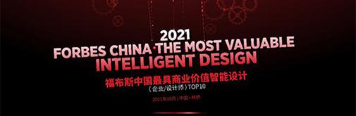 福布斯中国设计评选(FCD)正式启动报名征集