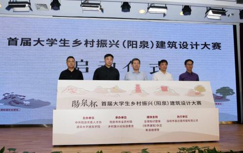 首届大学生乡村振兴(阳泉)建筑设计大赛正式启动