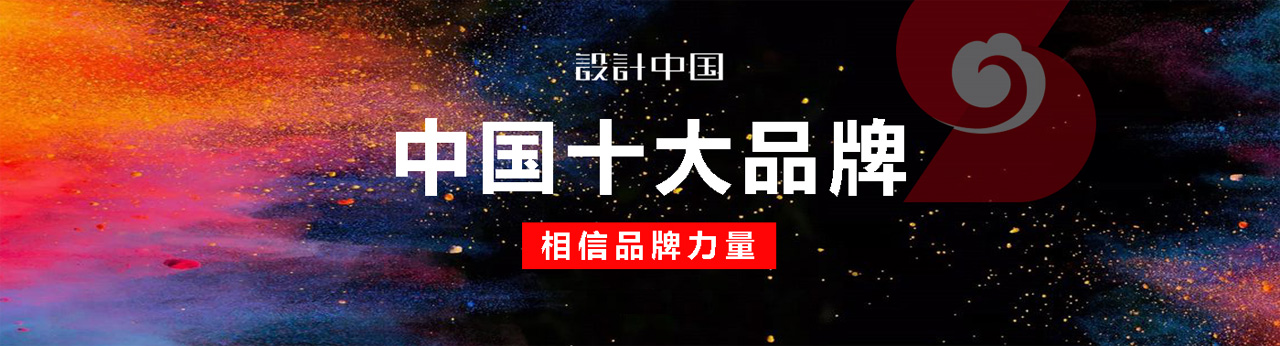设计 中国